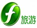 福建旅游频道