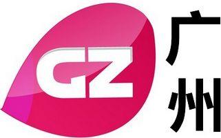 广州电视台综合频道