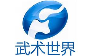 河南电视台武术世界频道