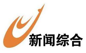 鹤壁电视台新闻综合频道